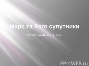 Марс та його супутники Могиліна Вікторія, 11-Б