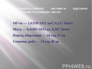 ЧетвертапланетаСонячної системиза відстанню відСонця&nbs
