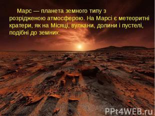 Марс— планетаземного типуз розрідженоюатмосферою. На Мар