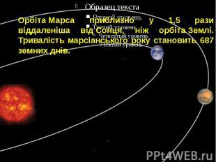 ОрбітаМарса приблизно у 1,5 рази віддаленіша відСонця, ніж орбіта&nb