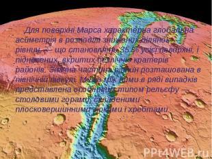 Для поверхні Марса характерна глобальна асиметрія в розподілі знижених ділянок&n