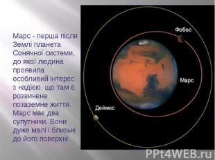 Марс - перша після Землі планета Сонячної системи, до якої людина проявила особл
