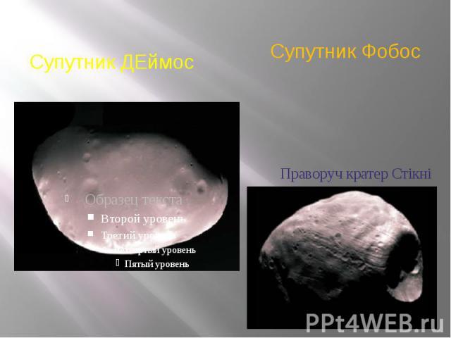 Супутник ДЕймос Супутник ДЕймос