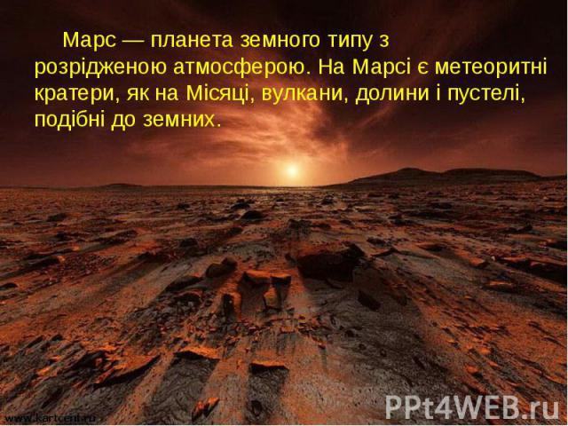 Марс— планетаземного типуз розрідженоюатмосферою. На Марсі є метеоритні кратери, як наМісяці,вулкани,долиниіпустелі, подібні до земних. Марс— планетаземного типуз розрідженою&nb…