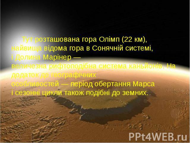 Тут розташована гораОлімп(22км), найвища відома гора в Сонячній системі, іДолина Марінер— величезнарифтоподібнасистема каньйонів. На додаток до географічних особливостей—період обертанняМар…