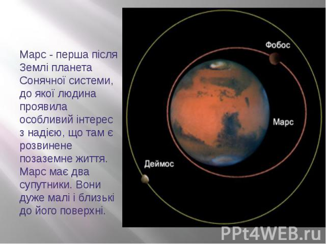 Марс - перша після Землі планета Сонячної системи, до якої людина проявила особливий інтерес з надією, що там є розвинене позаземне життя. Марс має два супутники. Вони дуже малі і близькі до його поверхні. Марс - перша після Землі планета Сонячної с…