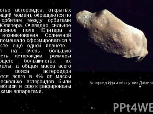 Большинство астероидов, открытых на настоящий момент, обращаются по схожим орбит