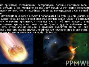 Согласно принятым соглашениям, астероидами должны считаться тела, размеры которы