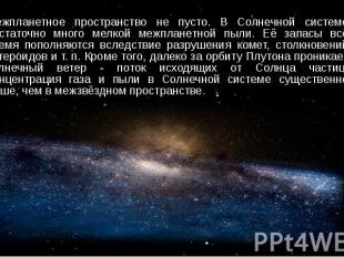 Межпланетное пространство не пусто. В Солнечной системе достаточно много мелкой