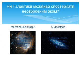 Які Галактики можливо спостерігати неозброєним оком? Магелланові хмари