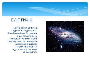 ЕЛІПТИЧНІ Еліптичні галактики на підгрупи не поділяються. Ніякої внутрішньої стр