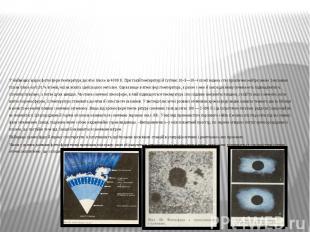 У найвищих шарах фотосфери температура досягає близько 4000 К. При такій те