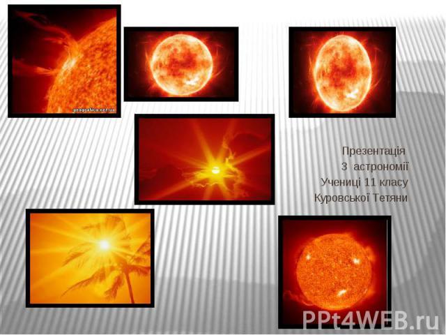 Презентація З астрономії Учениці 11 класу Куровської Тетяни