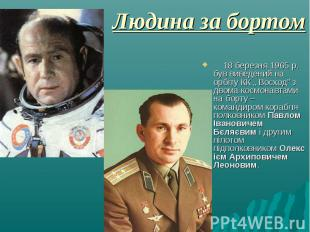 Людина за бортом 18 березня 1965 р. був виведений на орб