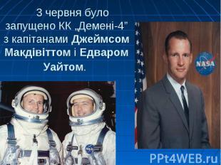 """3 червня було запущено КК """"Демені-4"""" з капітанамиД"""