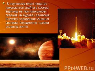 В науковому плані людство намагається знайти в космосі відповіді на такі п