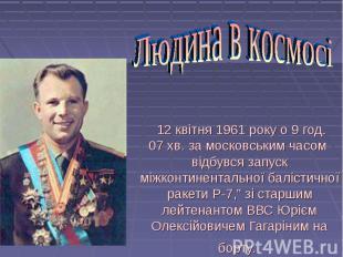 12 квітня 1961 року о 9 год. 07 хв. за московським часом