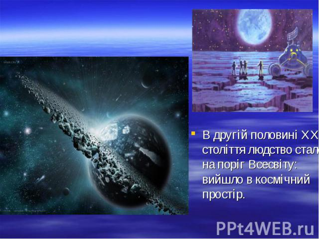 В другій половині ХХ століття людство стало на поріг Всесвіту: вийшлов космічний простір.