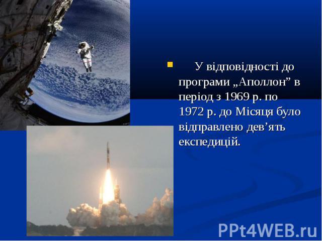 """У відповідності до програми """"Аполлон"""" в період з 1969 р. по 1972 р. до Місяця було відправлено дев'ять експедицій."""