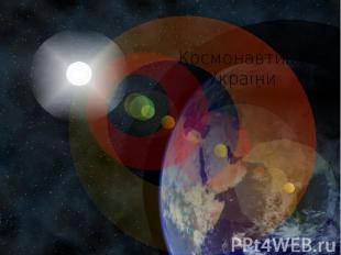Космонавтика України