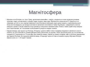 Магнітосфера Магнітне поле Нептуна, як і поле Урану, орієнтоване незвичайно і, м