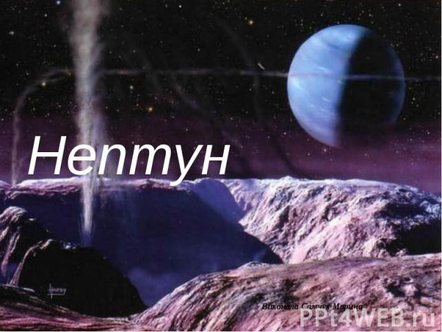 Нептун Виконала Самчук Марина