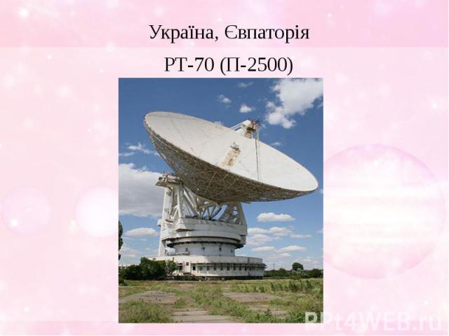 Україна, Євпаторія Україна, Євпаторія РТ-70 (П-2500)