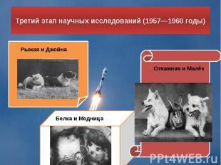 Третий этап научных исследований (1957—1960 годы)