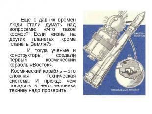 Еще с давних времен люди стали думать над вопросами: «Что такое космос? Если жиз