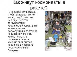 В космосе нет воздуха, чтобы дышать, там нет воды, тем более там нет еды. Всё эт