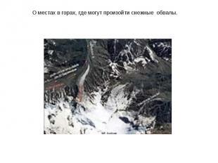О местах в горах, где могут произойти снежные обвалы. О местах в горах, где могу