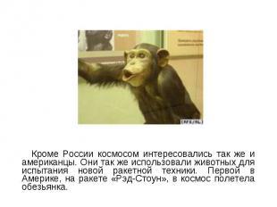Кроме России космосом интересовались так же и американцы. Они так же использовал