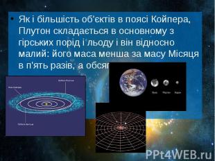 Як і більшість об'єктів в поясі Койпера, Плутон складається в основному з гірськ
