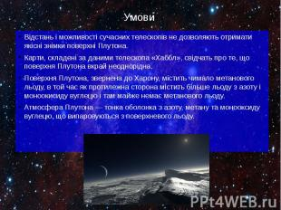Умови Відстань і можливості сучасних телескопів не дозволяють отримати якісні зн