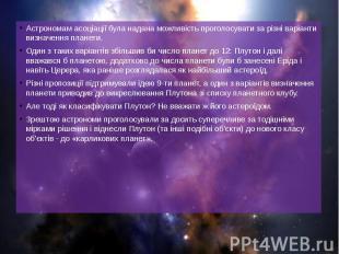 Астрономам асоціації була надана можливість проголосувати за різні варіанти визн
