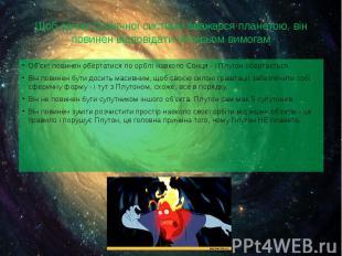 Щоб об'єкт Сонячної системи вважався планетою, він повинен відповідати чотирьом