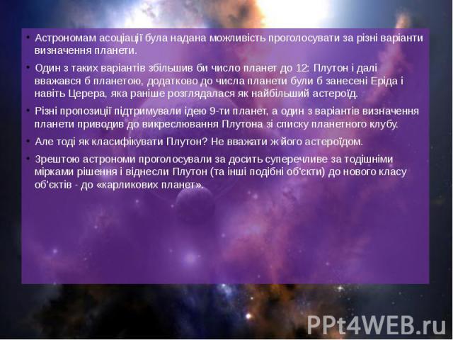 Астрономам асоціації була надана можливість проголосувати за різні варіанти визначення планети. Астрономам асоціації була надана можливість проголосувати за різні варіанти визначення планети. Один з таких варіантів збільшив би число планет до 12: Пл…