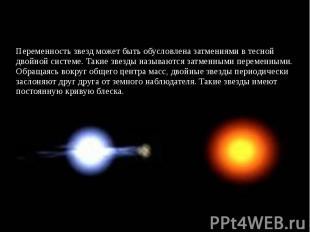 Переменность звезд может быть обусловлена затмениями в тесной двойной системе. Т
