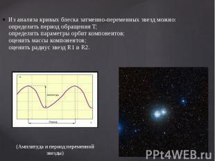 Из анализа кривых блеска затменно-переменных звезд можно: определить период обра