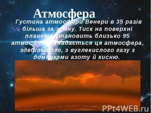 ГустинаатмосфериВенери в 35 разів більша за земну.Тиск&n