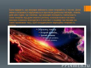Було відкрито, що квазари змінюють свою яскравість з часом. Деякі зміни в яскрав