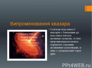 Випромінювання квазара Оскільки властивості квазарів є близькими до властивостей