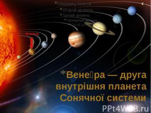 Вене ра — друга внутрішня планета Сонячної системи