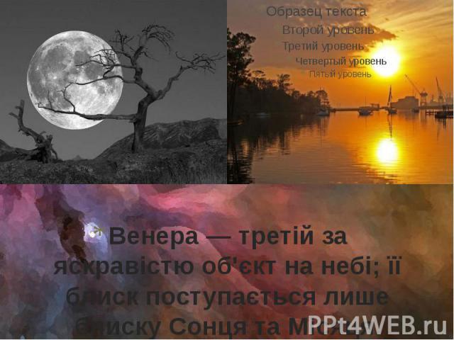 Венера — третій за яскравістю об'єкт на небі; її блиск поступається лише блиску Сонця та Місяця.