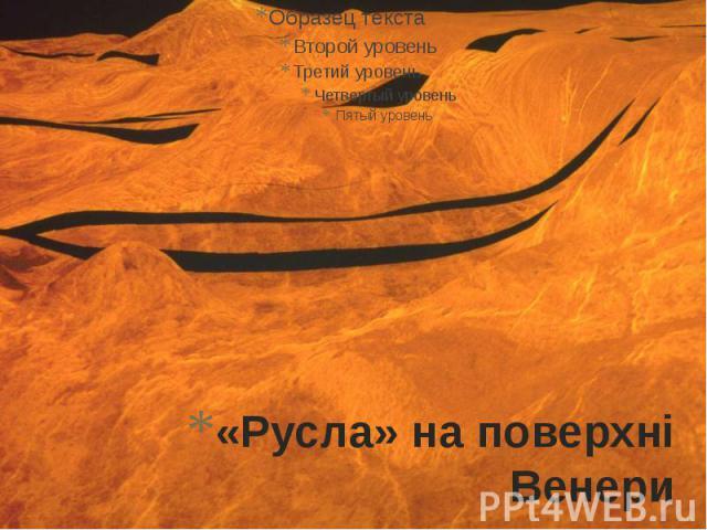 «Русла» на поверхні Венери