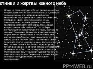 Охотники и жертвы южного неба Орион: на всем звездном небе нет другого созвездия