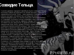 Созведие Тельца У многих древних народов главнейшим было созвездие Тельца, поско