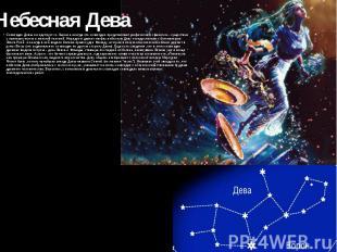 Небесная Дева Созвездие Девы соседствует со Львом и иногда это созвездие предста