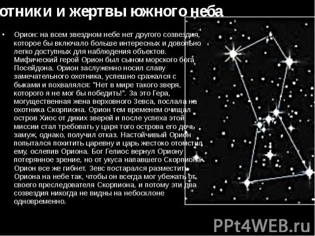Охотники и жертвы южного неба Орион: на всем звездном небе нет другого созвездия, которое бы включало больше интересных и довольно легко доступных для наблюдения объектов. Мифический герой Орион был сыном морского бога Посейдона. Орион заслуженно но…