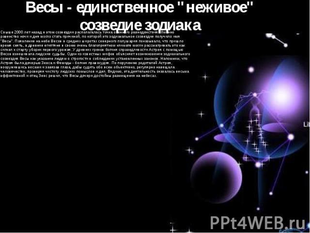 """Весы - единственное """"неживое"""" созведие зодиака Свыше 2000 лет назад в этом созвездии располагалась точка осеннего равноденствия. Именно равенство ночи и дня могло стать причиной, по которой это зодиакальное созвездие получило имя """"Вес…"""